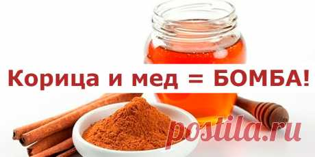 Корица и мед = БОМБА | Полезные советы