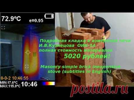 Кладка кирпичной печи Кузнецова ОИК-14 своими руками. Мини печь за 5000 рублей.