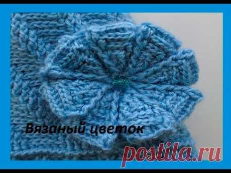 La flor tejida, adornamiento del gorro, la panameña. (Knitted crochet flower) (узор#62) - YouTube