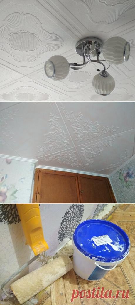 Чем покрасить желтый, жирный потолок с плиткой из пенопласта | Ремонтдом | Яндекс Дзен
