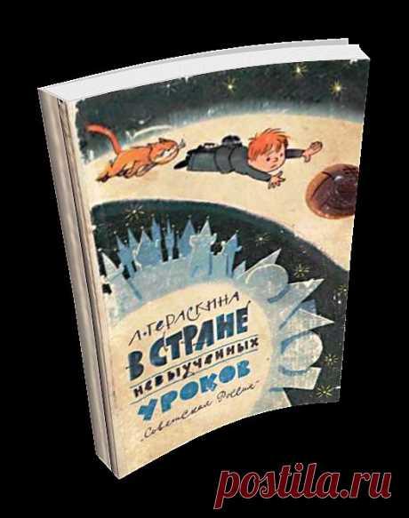 В Стране Невыученных Уроков. Живая детская сказка с весёлыми, живыми мультяшками внутри книги. По ссылке вы увидите много подобных сказок!