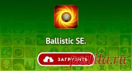 Ballistic SE.