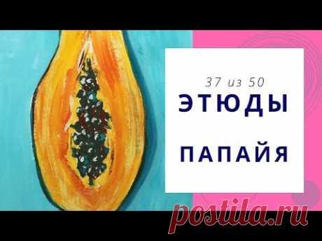 3️⃣7️⃣ ПАПАЙЯ (гуашь). Серия «50 этюдов»