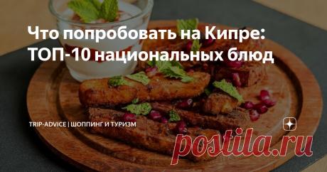 Что попробовать на Кипре: ТОП-10 национальных блюд Кипрская кухня очень разнообразна. Блюда на гриле из мяса или овощей, великолепный сыр, невероятные вторые блюда в виде густых похлебок, легендарные мезе… Все аппетитное, действительно вкусное. Всевозможные соусы, пряности и травы делают их еще интереснее. Расскажем, что нужно попробовать из еды на Кипре – описания блюд с фото и переводом помогут ничего не напутать.