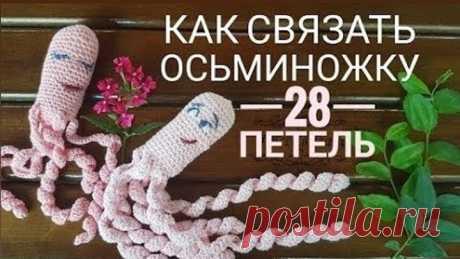 """Как связать ОСЬМИНОЖКА крючком для """"Клуба 28петель"""". Подробный МК"""