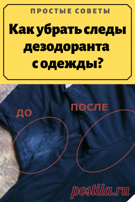 Как убрать следы дезодоранта с одежды?Подойдет больше для пятен, которые уже успели въесться в ткань.