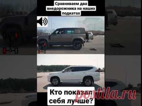Сравнение работы полного привода и электроники Mitsubishi Pajero Sport и Land Rover Defender