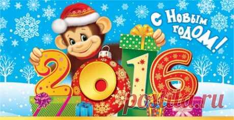 С Новым годом Обезьяны 2016 - Поздравления с Рождеством и Новым годом