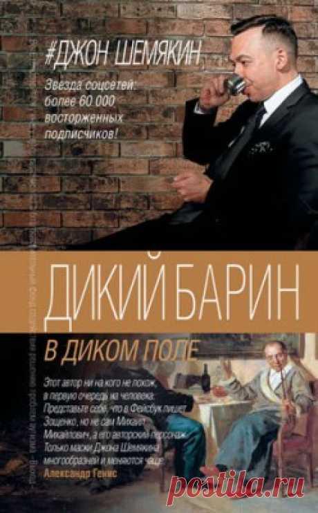 Дикий барин в диком поле (сборник). Джон Шемякин - скачать или читать книгу. Жанр Юмор