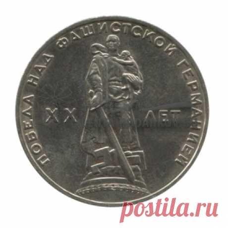 Монета 1 рубль 1965 года 20 лет Победы над фашистской Германией - Интернет магазин Лента подарков