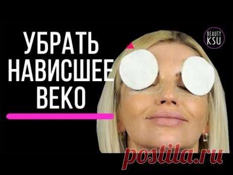Омолаживающая маска помогает многим женщинам подтянуть обвисшее веко! Пусть ваши глаза сияют! - Страница 2 из 2 - Между Нами Девочками | Между Нами Девочками - Part 2