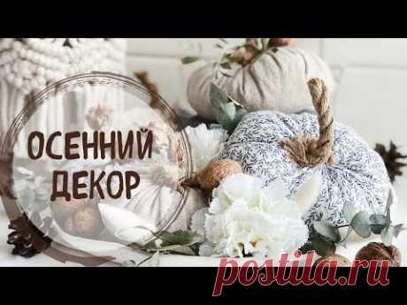 Осенняя композиция из тыкв - 2 варианта   Autumn decor 🍂🍁🎃