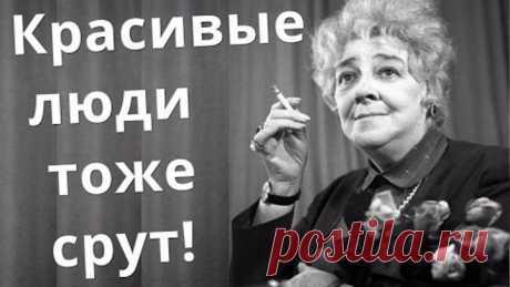 10 самых мощных цитат Фаины Раневской! Кузница Фактов.