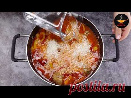Славянский ГЮВЕЧ, ароматное, сытное и питательное блюдо Болгарской кухни