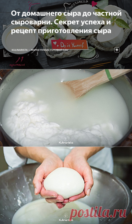 От домашнего сыра до частной сыроварни. Секрет успеха и рецепт приготовления сыра Сыр – уникальный продукт по своему вкусу и возможностям. Его приятно есть просто так и добавлять в самые разные блюда. Производство сыра – особая история. Тщательно отобранное молоко, специальные условия созревания – все это стоит за кусочком ароматного и качественного продукта. Большой труд, отнимающий много времени. рецепты окрошки