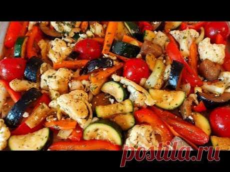 Ароматные Овощи..💯.Отличное летнее блюдо  к мясу, рыбе.. или как закуска!!!