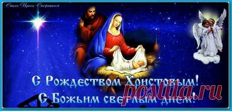 С Рождеством Христовым. Ирина Стефашина. | Планета Любви | Яндекс Дзен