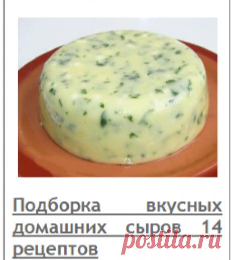 Рецепты сыров ОЧЕНЬ МНОГО
