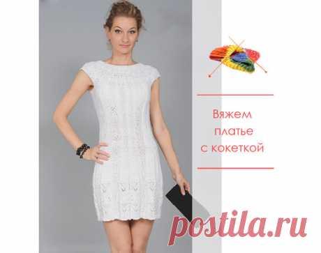 Вяжем женское платье с кокеткой за 2 дня | Вяжем крючком и спицами | Яндекс Дзен