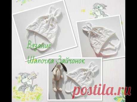 Вязание.Шапочка Зайчонок.Knitted hat for a baby