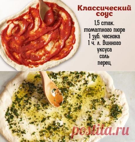 Самый лучший соус для пиццы