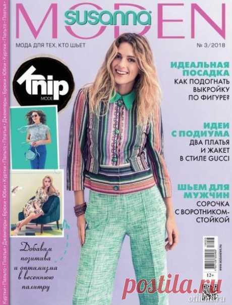 Журнал Susanna MODEN KNIP № 03/2018. Обзор моделей — Отлично! Школа моды, декора и актуального рукоделия