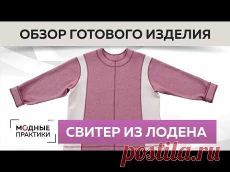 """Двухцветный свитер из лодена с подкройным бочком. Обзор готового изделия.Серия уроков """"Без выкройки"""""""