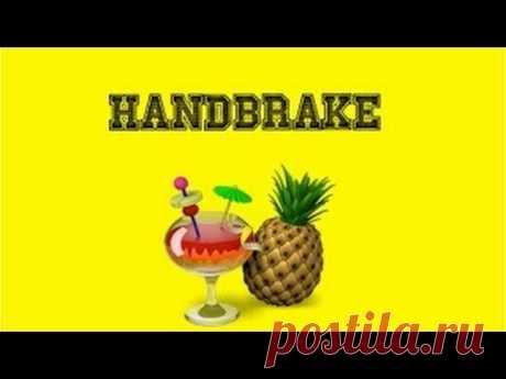 Супер Видео конвертер HandBrake