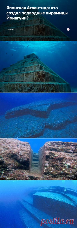 Японская Атлантида: кто создал подводные пирамиды Йонагуни? | TOUR2GO | Яндекс Дзен