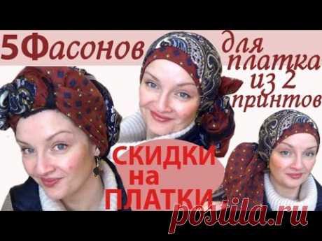 Как завязать платок на голове зимой.МАСТЕР-КЛАСС. Розыгрыш №3 из 5 завершен,НО СКИДКИ ОСТАЛИСЬ)