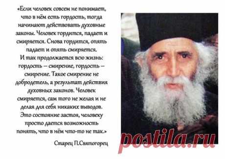 фото старца паисия святогорца: 16 тыс изображений найдено в Яндекс.Картинках