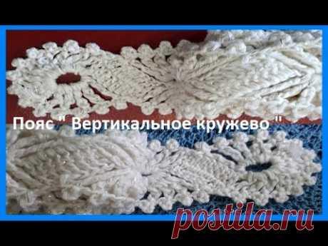 """ПОЯС """"Вертикальное кружево"""" , Вязание КРЮЧКОМ , crochet belt( узор №302)"""