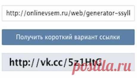 Сокращение ссылок Вк | Каталог Лучшие бесплатные онлайн сервисы
