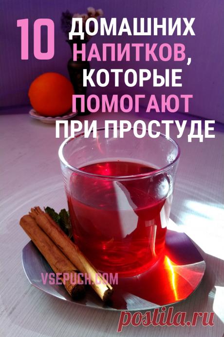 10 напитков, которые помогают при простуде #напитки #полезные #рецепты #народные