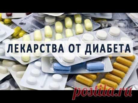 Биолит от диабета. Лучшие лекарства от диабета 2 типа. 2019-03-11 13:15