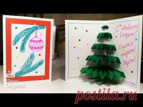 Como hacer \ud83c\udf84 De Año Nuevo 3д la tarjeta por las manos