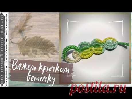 Вяжем крючком веточку. Уроки по вязанию крючком от Bynchik Irish Lace. Crochet tutorial.