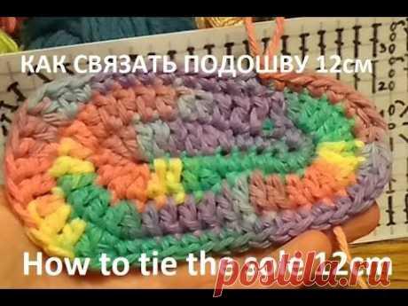 КАК СВЯЗАТЬ ПОДОШВУ 12см/ How to tie the sole 12cm