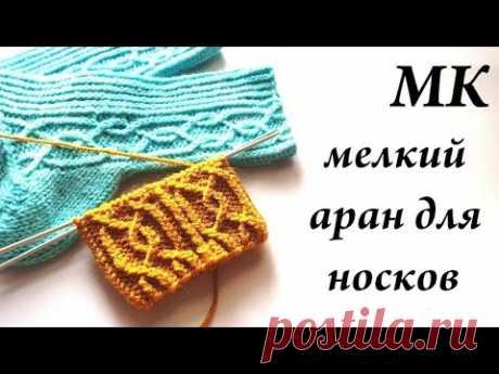 МК узор с тонкими аранами для носков \ классный простой узор \ УльянаChe