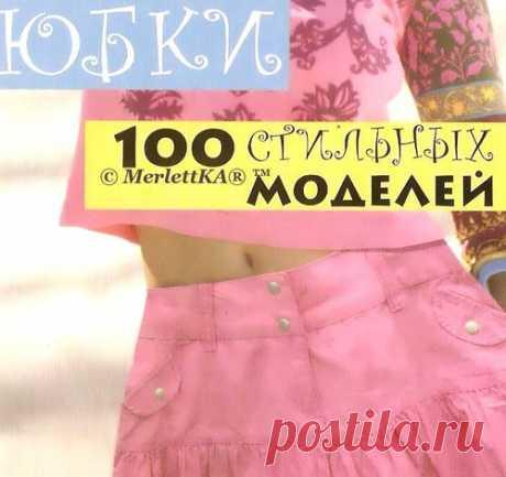 alyona.merletto — El álbum «Todo para la costura... \/ el Corte y la costura \/ las Faldas de 100 modelos el Libro» al Yandex. Fotkah