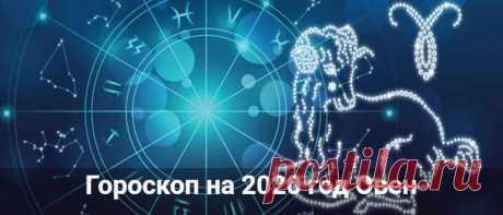 Гороскоп на 2020 год для Овна: мужчина и женщина