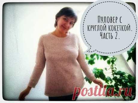 #Пуловер с круглой кокеткой из Cotton Gold Tweed от Alize. Часть 2.