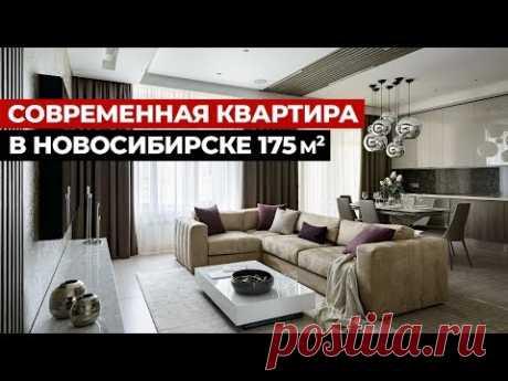 Обзор квартиры в Новосибирске, 175 кв.м. Дизайн интерьера в современном стиле