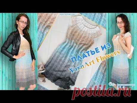 Ажурное женское платье крючком из одного мотка YarnArt Flowers