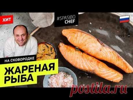 Рыба больше НИКОГДА НЕ ПРИГОРИТ к сковородке! Нужно всего лишь... #171 рецепт Ильи Лазерсона