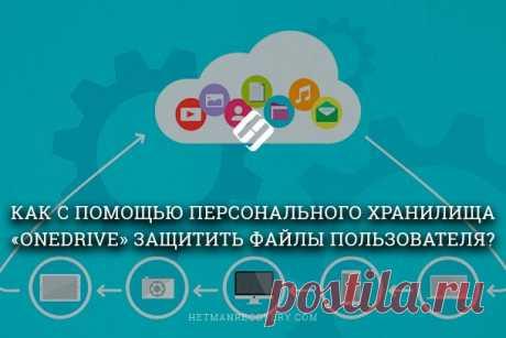 Как с помощью персонального хранилища «OneDrive» защитить файлы пользователя