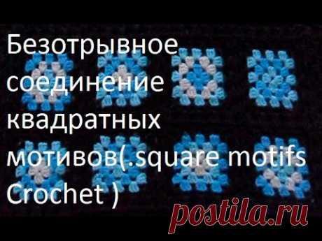 Безотрывное соединение квадратных мотивов(.square motifs Crochet ) (узор#44)