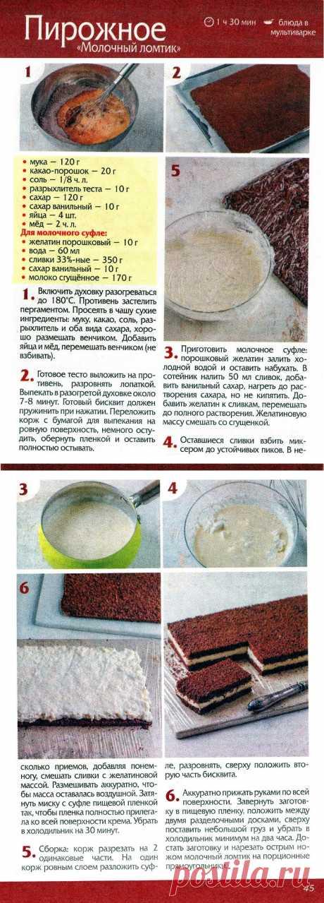 """Пирожное """"Молочный ломтик"""""""
