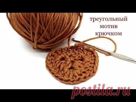 Треугольный мотив крючком  / СветланаСК