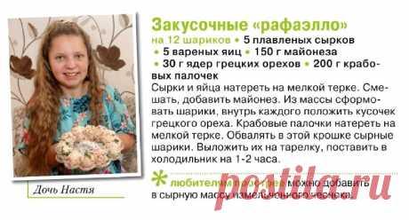 """Закусочные """"рафаэлло"""""""